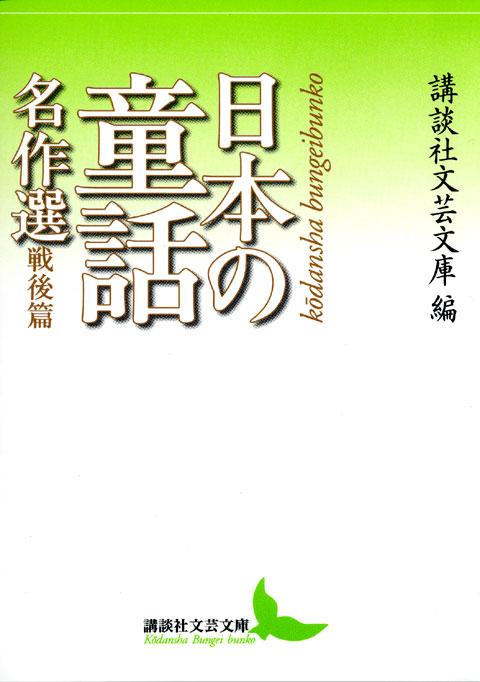日本の童話名作選 戦後篇