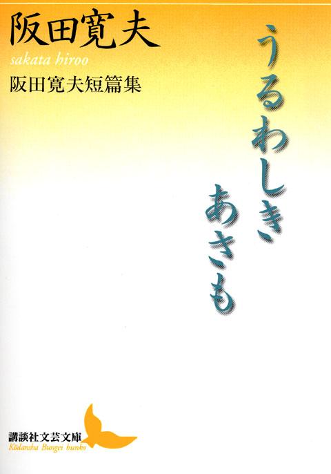 うるわしきあさも 阪田寛夫短篇集