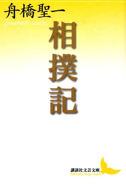 『相撲記』書影