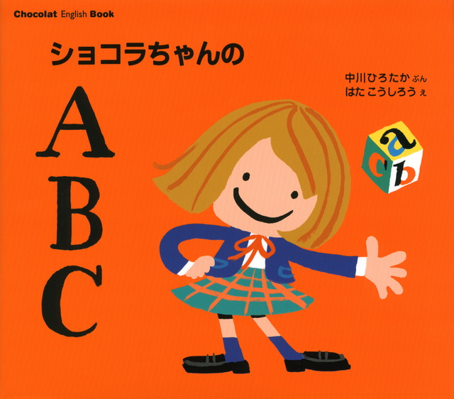 Chocolat English Book ショコラちゃんの ABC