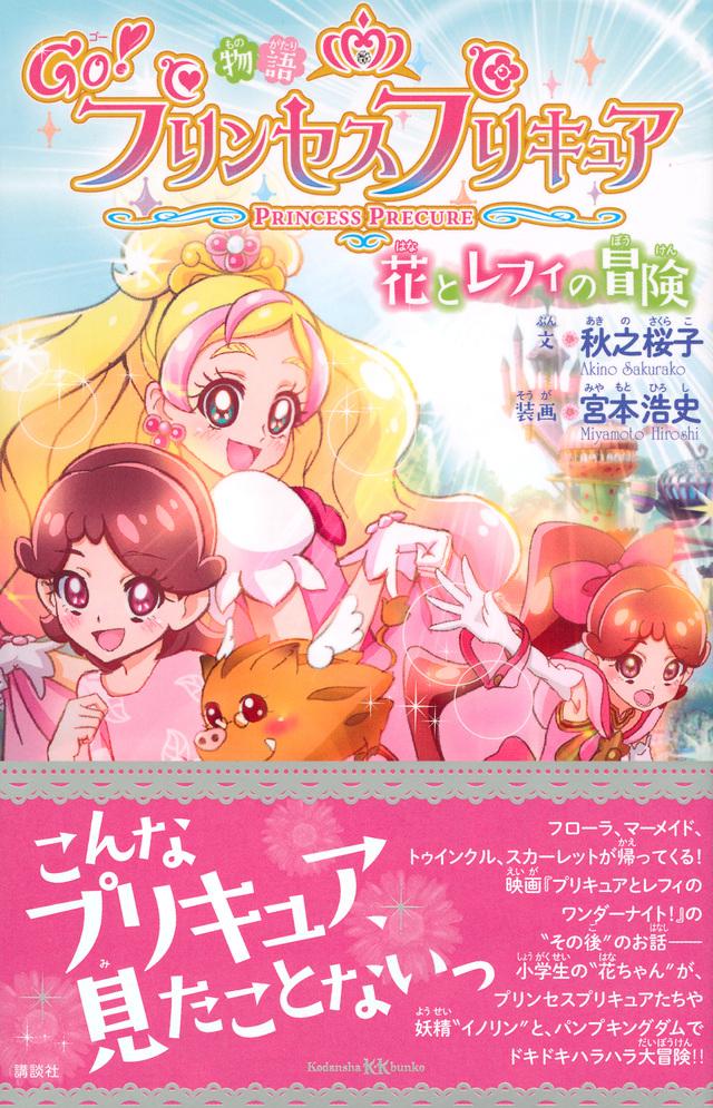 物語 Go!プリンセスプリキュア 花とレフィの冒険