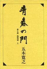 改訂新版 青春の門 第七部 挑戦篇(上)