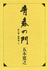 改訂新版 青春の門 第七部 挑戦篇(下)