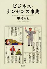 ビジネス・ナンセンス事典
