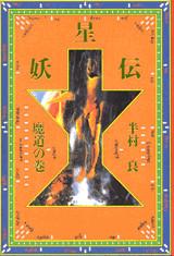 妖星伝(7) 魔道の巻