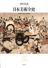 日本美術全史