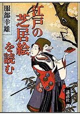 江戸の芝居絵を読む