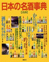 日本の名酒事典