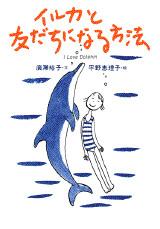 イルカと友だちになる方法