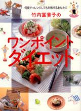 竹内冨貴子のワンポイント・ダイエット