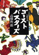ゴ-ストバスタ-ズ 冒険小説