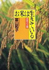 お米は生きている