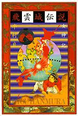 飛雲城伝説(2)女神記