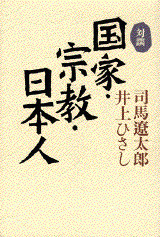 対談 国家・宗教・日本人