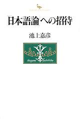 「日本語論」への招待