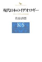 現代日本のイデオロギ-
