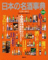 日本の名酒事典 増補版