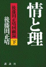情と理―後藤田正晴回顧録(下)