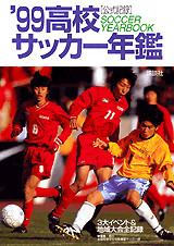 1999年高校サッカ-年鑑