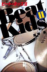 ビート・キッズ2-Beat Kids2