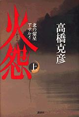 火怨(上)