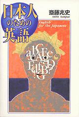 日本人のための英語