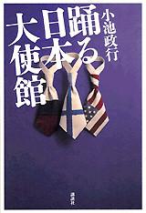 踊る日本大使館