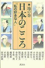 日本のこころ<地の巻>