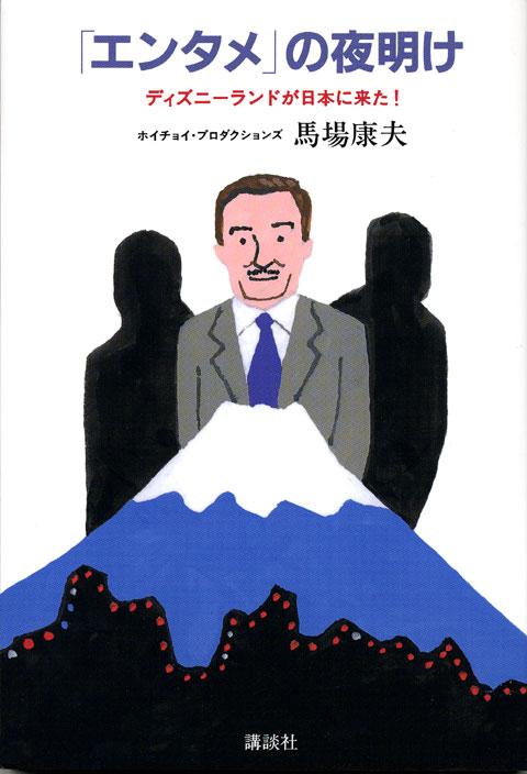 「エンタメ」の夜明け ディズニーランドが日本に来た!