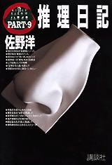 推理日記PART9