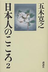 日本人のこころ(2)