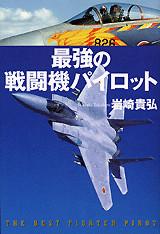 最強の戦闘機パイロット