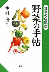 食卓の名脇役 野菜の手帖