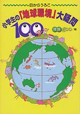 目からうろこ小学生の「地球環境」大疑問100