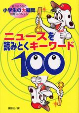 目からうろこ小学生の大疑問 別巻スペシャル ニュースを読みとくキーワード100
