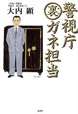 警視庁ガネ担当