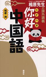 相原先生の課外講義イ尓好中国語