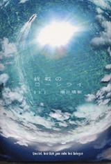 終戦のローレライ(上)