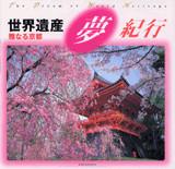 世界遺産夢紀行 雅なる京都