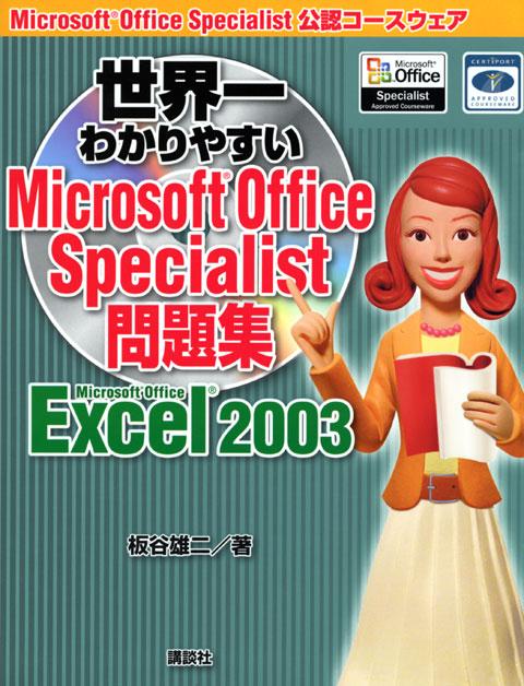 世界一わかりやすい Microsoft Office Specialist 問題集 Excel2003