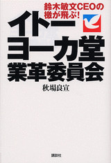イトーヨーカ堂業革委員会