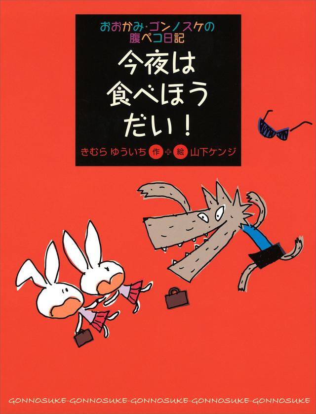 おおかみ・ゴンノスケの腹ペコ日記(1) 今夜は食べほうだい!
