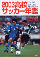 2003高校サッカー年鑑