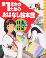 新1年生のためのおはなし絵本館 日本の昔話・2