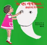 復刻版 ちいさいモモちゃん(1) おばけとモモちゃん