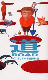 道 ROAD