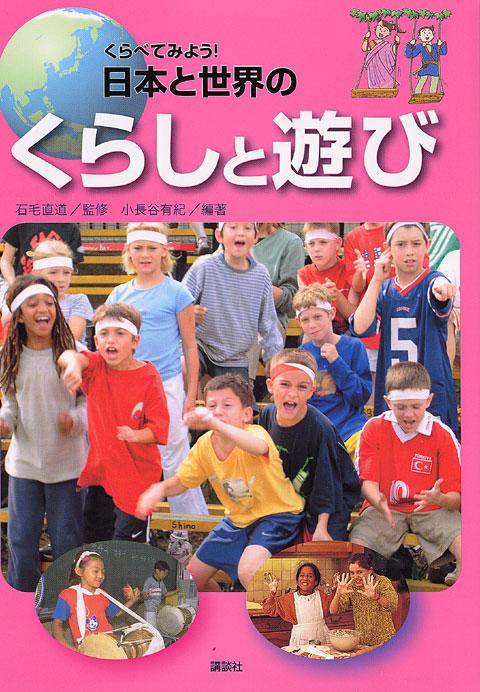 くらべてみよう!日本と世界のくらしと遊び