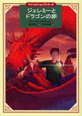 マジックショップシリーズ ジェレミーとドラゴンの卵