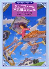 マジックショップシリーズ ジェニファーと不思議なカエル