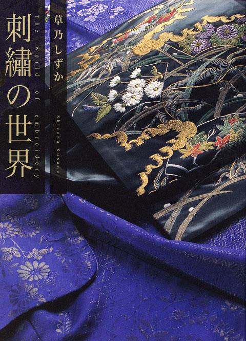草乃しずか刺繍の世界